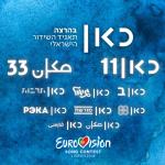 İsrail Yarışmaya Katılabilecek!