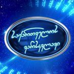 "Eurovision 2019: Gürcistan ""Georgian Idol""un Detayları Paylaştı"