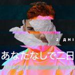 Ukrayna: #Vidbir2019 Şarkılarının Tamamı Yayınlandı! Tayanna da Şarkısını Paylaşanlar Arasında…